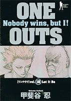 甲斐谷忍『ONE OUTS』(18巻)
