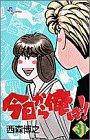今日から俺は!! (31) (少年サンデーコミックス)