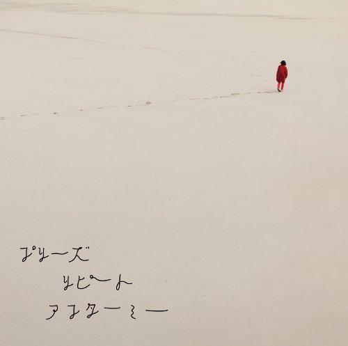 プリーズリピートアフターミー(生産限定バンドル盤)(DVD付)
