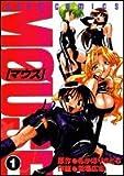 マウス 1 (ジェッツコミックス)