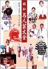 昭和名人芸大全‾珍芸・奇芸・ビックリ芸‾ DVD-BOX