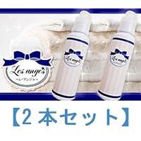 レ・アンジュ 高級アロマ洗剤 2個セット(フレグランス洗濯用洗剤)