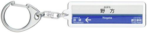 西武鉄道新宿線「野方」キーホルダー