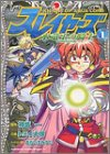 Slayers Knight of Aqua Lord Vol. 1 (Sureiyazu Suiryuuou no Kishi) (in Japanese)