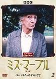 ミス・マープル[完全版]VOL.2 [DVD]