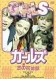 ガールズ/恋の初体験 [DVD]