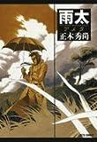 雨太 (ジェッツコミックス)