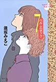 ベル・エポック 7 (YOUNG YOU漫画文庫)