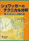 シュワッガーのテクニカル分析 (ウィザ-ドブックシリ-ズ) (ウィザ−ドブックシリ−ズ) [単行本] / ジャック・D・シュワッガー, 森谷 博之 (著); パンローリング (刊)