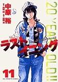 ラストイニング 11 (ビッグコミックス)