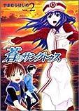 蒼のサンクトゥス 2 (ヤングジャンプコミックス)
