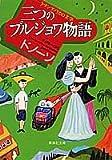 三つのブルジョワ物語 (ラテンアメリカの文学) (集英社文庫)