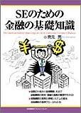 SEのための金融の基礎知識