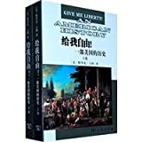Give Me Liberty: A History of America (scroll up or down)(Chinese Edition)