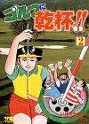 ゴルフに乾杯!! 2 (ヤングチャンピオンコミックス)