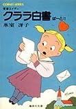 クララ白書 ぱーと2 (2) (集英社文庫 コバルトシリーズ 52D)