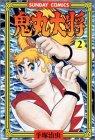 鬼丸大将 2―傑作時代コミックス (サンデー・コミックス)