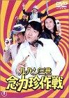 ルパン三世 念力珍作戦 [DVD]