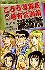 こちら葛飾区亀有公園前派出所 第141巻 2004年08月04日発売