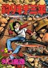 釣りキチ三平(5) おもしろ釣り編 (KC スペシャル)