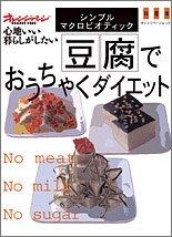 豆腐でおうちゃくダイエット—シンプル・マクロビオティック (オレンジページムック)