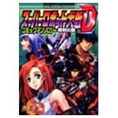 スーパーロボット大戦Dコミックアンソロジー 勝利の歌 (IDコミックス DNAメディアコミックス)