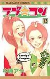 ラブ・コン 13 (マーガレットコミックス (4050))