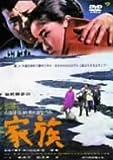 家族 [DVD]