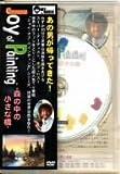 """ボブ・ロス""""ジョイ・オブ・ペインティング""""「森の中の小さな橋」 [DVD]"""