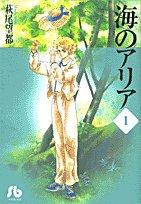 海のアリア (1) (小学館文庫)