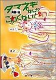 タマネギなんかこわくない! (2) (集英社文庫―コミック版)
