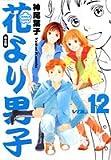 花より男子—完全版 (Vol.12) (集英社ガールズコミックス)