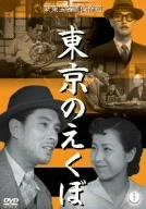 東京のえくぼ [DVD]