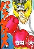 パラダイス 11 (ヤングサンデーコミックス)
