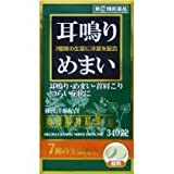 【指定第2類医薬品】奥田脳神経薬M 340錠