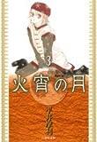 火宵の月 第3巻 (白泉社文庫 ひ 3-3)