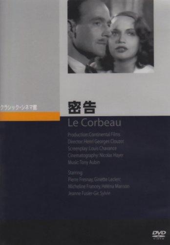 密告 [DVD]