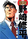 頭取野崎修平 (1) (ヤングジャンプ・コミックスBJ)
