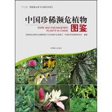 img - for China Rare and Endangered Plants illustrations(Chinese Edition) book / textbook / text book