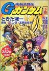 機動武闘伝Gガンダム 下巻 (プラチナコミックス)