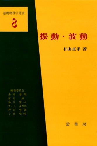 振動・波動 (基礎物理学選書 (8))