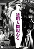Image de 透明人間現わる [DVD]