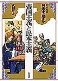 帝国主義と民本主義 集英社版 日本の歴史 (19) (日本の歴史)