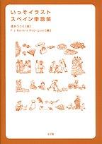 いっそイラスト・スペイン単語帳