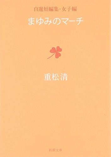 まゆみのマーチ―自選短編集・女子編