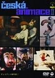 チェコアニメ傑作選II [DVD]