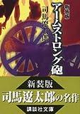 アームストロング砲 (講談社文庫)