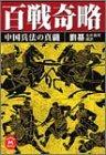 百戦奇略—中国兵法の真髄 (学研M文庫) -