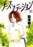 ナース・ステーション (8) (ユーコミックス (393))