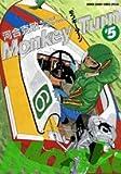モンキーターン 5 (5) (少年サンデーコミックススペシャル)